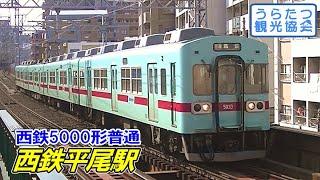 西鉄天神大牟田線5000形(5033)普通 平尾駅到着 2019年6月 Nishitetsu Tenjin Omuta Line