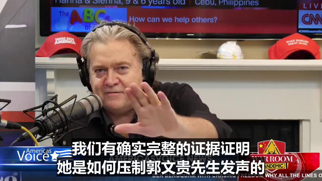 班农:如果我们2017年就听郭文贵的,就不会有今天的结果了!