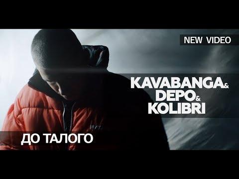 Смотреть клип Kavabanga Depo Kolibri - До Талого