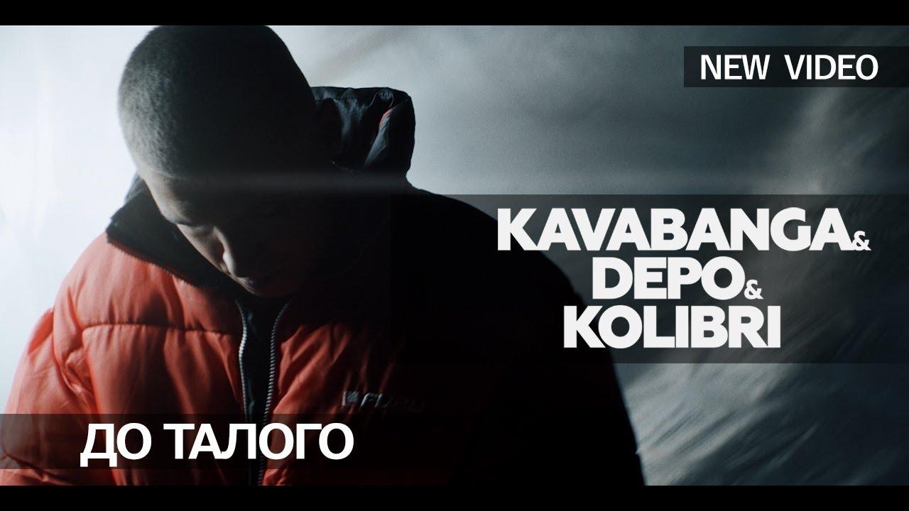Kavabanga Depo Kolibri - До талого
