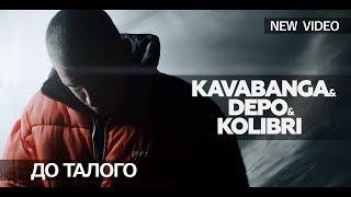 Download Kavabanga Depo Kolibri - До талого (Премьера клипа, 2019) Mp3 and Videos