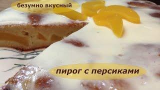 Безумно вкусный пирог с консервированными персиками / Простой рецепт