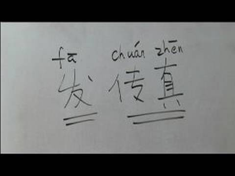 """How to Write Chinese Symbols for Work III : How to Write """"Fax"""" in Chinese Symbols"""