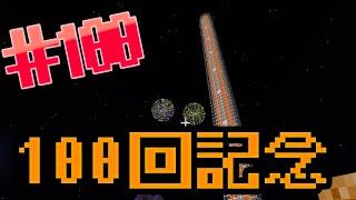 【100回記念】エンドラ討伐と記念モニュメント!:まぐにぃのマインクラフト実況 #100 thumbnail