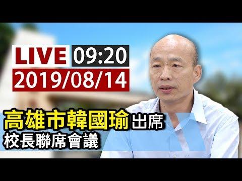 【完整公開】LIVE 高雄市韓國瑜出席 校長聯席會議
