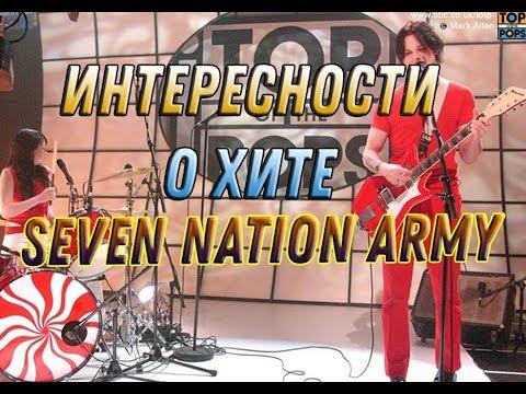Seven Nation Army  - хит музыкального тысячелетия