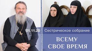 Всему свое время. Собрание 1.11.20 монахинь и сестер милосердия с о. Андреем Лемешонком