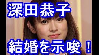 亀梨和也との結婚を示唆!深田恭子が「下克上受験」打ち上げでの意味深...