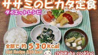 簡単で低糖質! ササミのピカタ定食 全部食べても530キロカロリー#121