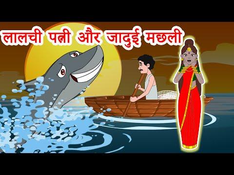 लालची पत्नी और जादुई मछली - Greedy Wife Hindi Kahaniya | Hindi Moral Stories | Bed Time Fairy Tales