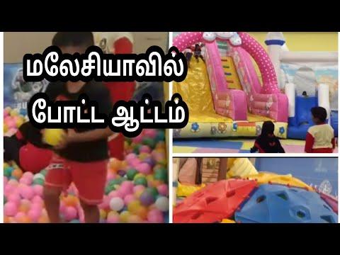 வாங்க நண்பர்களே குட்டி உலகதிற்கு கூட்டிட்டு போறேன் | Vlog, Malaysia Kids Special, summer holiday