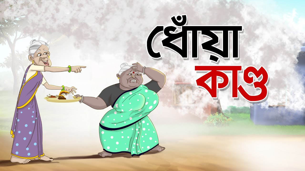 Dhoya Kando | Dui Burir Golpo | Mojar Golpo | Bangla Cartoon | Comedy Story | Ssoftoons Animation