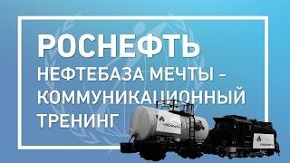 Нефтебаза мечты  - коммуникационный тренинг -Роснефть