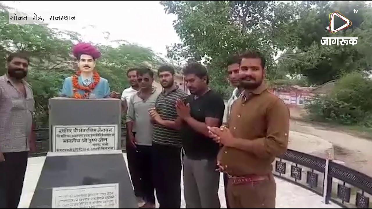 सोजत रोड में कारगिल युद्ध के दौरान शहीद को श्रद्धांजलि