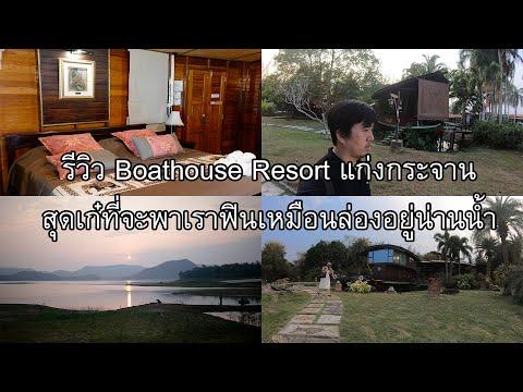 รีวิว โรงแรม โบ้ทเฮ้าส์ รีสอร์ท Boathouse Resort ที่ แก่งกระจาน ที่จะพาเราฟินเหมือนล่องอยู่น่านน้ำ