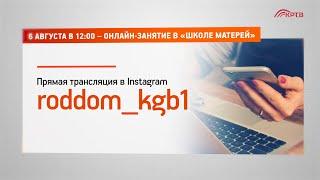 КРТВ. 6 августа в 12 00 – онлайн занятие в «Школе матерей»