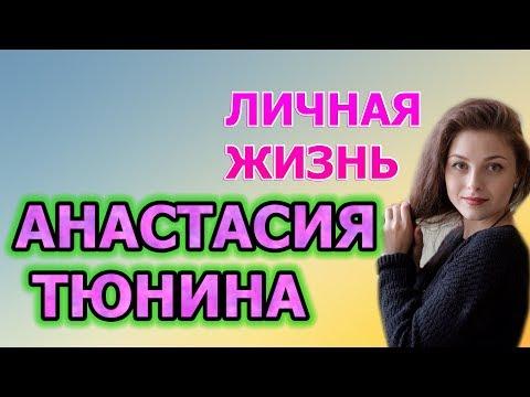 Анастасия Тюнина - биография, личная жизнь, муж, дети. Актриса сериала Условный мент