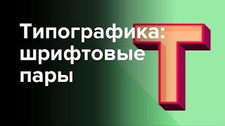 Типографика: как подобрать шрифтовую пару для сайта