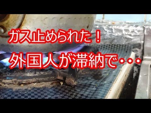 アホなのか!?外国人が日本でガス料金を滞納してガスを止められたら差別だと発言した!【海外の反応】