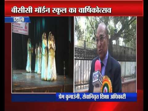 Delhi ke Shah Auditorium me BCC Modern Public School ka Anniversary Program