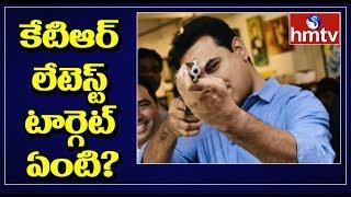 కేటీఆర్ లేటెస్ట్ టార్గెట్ టెన్షన్ పుట్టిస్తోందా? || Political Circle | hmtv Telugu News