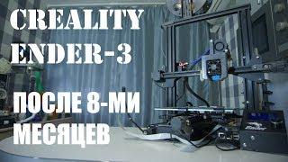 Creality Ender-3 после 8-ми месяцев использования
