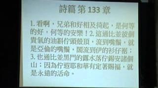 詩篇133 看 哪 -弟 兄 和 睦 同 居 是- 何 等 的 善-何 等 的 美 1-22-2012