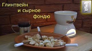 Глинтвейн и сырное фондю