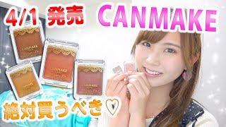 【CANMAKE】新作のプチプラクリームアイシャドウは絶対買うべき♡ベルベッティフィットカラーズ