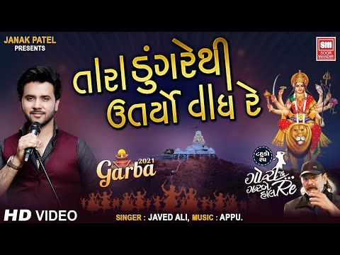 Tara Dungare Thi Utryo Vagh Re | Best Garba 2020 | Navratri Songs 2020 | Tahuko 25 | Javed Ali