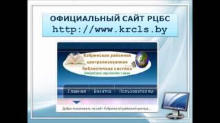 Информационные технологии в работе библиотек