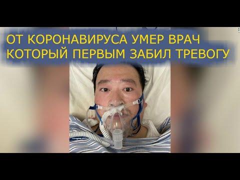 От коронавируса умер врач, который первым забил тревогу