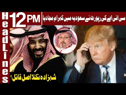 Saudi Prince is Behind The Murder of Jamal Khashoggi? | Headlines 12 PM | 17 November | Express News