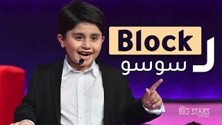 #MBCLittleBigStars عبدالله ياسر صاحب الأربع مليون مشاهدة في أطرف مقابلة في #نجوم_صغار