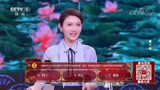 [中国诗词大会]康震出题走剑门| CCTV