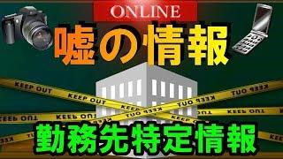 【東名高速道路事故】マスコミらが無関係な人に被害を与えている件について 石橋和歩 検索動画 26