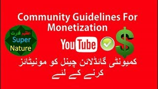 Community guideline for monetization review your channel before applying azeem qudrat