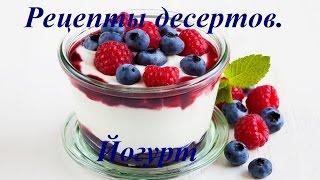 Рецепты десертов. Йогурт