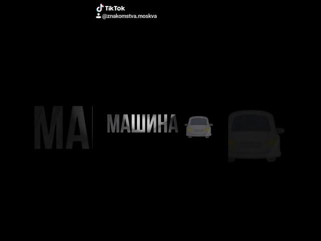 Знакомства Москва #534