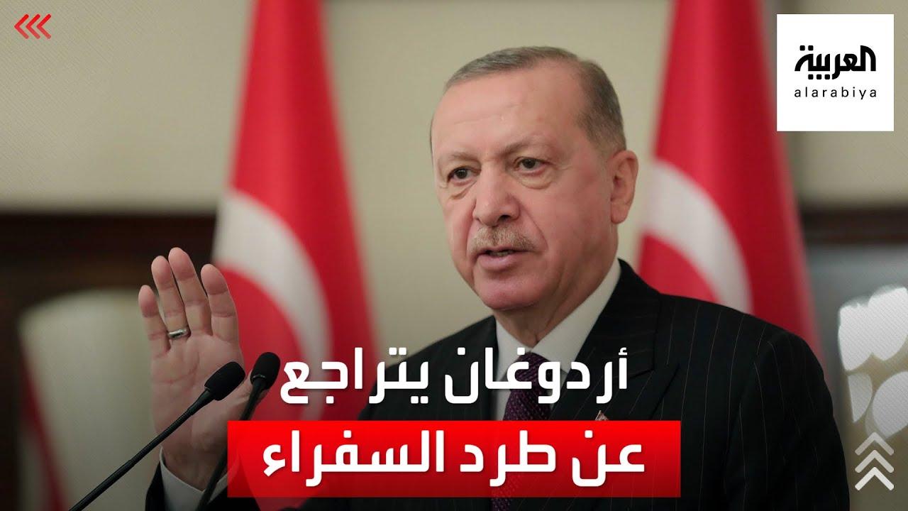 أردوغان يتراجع سريعا عن طرد السفراء الـ10.. ما السبب؟