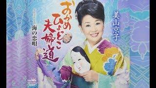 おかめひょっとこ夫婦道(美山京子)cover:水野渉