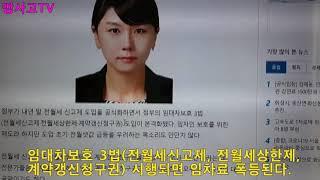 [강의 257] 임대차보호3법(전월세신고제, 전월세상한…
