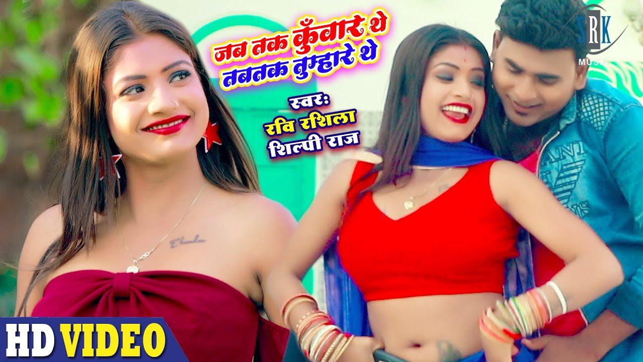 Jab Tak Kunware The तभी तक Tumhare The | Ravi Rasila, Shilpi Raj | Superhit Bhojpuri Song 2021