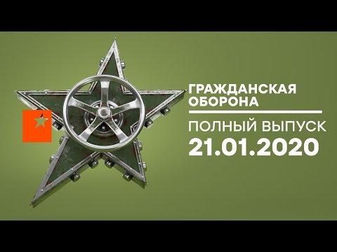 Гражданская оборона – выпуск от 21.01.2020