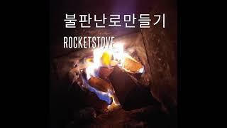 #불판난로  #rocketstove #삼겹살맛있게먹는법…