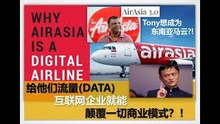未来20年最重要的投资思维: 互联网思维 (AirAsia 3.0)帮你搞懂!