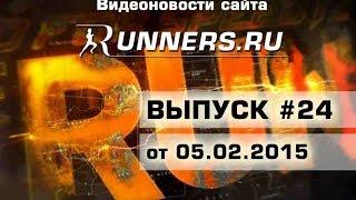 Кадровые перестановки в федерации легкой атлетики России - Видеоновости #24 (05.02.2015)