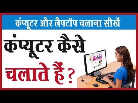 कंप्यूटर कैसे चलाते हैं ? कंप्यूटर और लैपटॉप चलाना सीखें  | Basic Computer tutorial for Beginners.