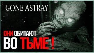 Кто сожрал уборщицу?! ● Gone Astray #CЛОМАНО