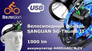 Обзор велосипедного фонаря SANGUAN SG-Thumb II